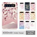 Sakura collection スマホ リチウム充電器 4000mAh 4000mAh スマートフォン iPhone6s iPhone6s Plus 充電器 リチウム 桜 春 花柄