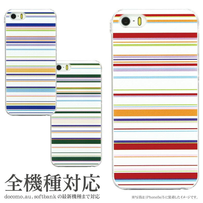 iPhoneSE iPhone6 s iPhoneSE iPhone6 s Plusにも対応 iPhoneSE iPhone6 iPhoneSE iPhone6 Plus XPERIA GALAXY AQUOS i北欧ボーダー-2 スマートフォン 全機種対応ハードケース iPhone5SE