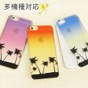 iPhone XS Max iPhoneX iPhone8 iPhone7ケース iPhone8 Plus ケース No107 サンセット | iphoneケース カバー アイフォンx Xperia iPho..