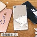 iPhoneX iPhone8 iPhone7ケース iPhone8 Plus ケース 多機種 スマホケース オリジナル No112 シロクマさん・ペンギンさん | クリア iPhone6 Xperia かわいい iphoneケース おしゃれ ハード スマートフォン ハードケース スマホカバー アイフォン8 アイフォンx しろくま