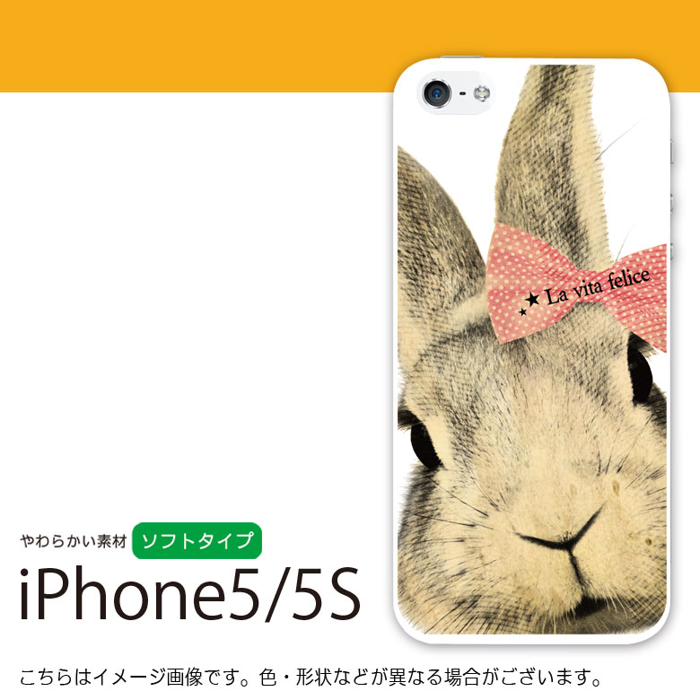 Rabbit-iPhone5/5Sケース