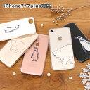 スマホケース iPhone 7 iPhone 7s iPhone7sPlus ケース 対応 クリアケース シロクマさん ペンギンさん | iPhone7ケース アイフォン7 ケース クリアケース しろくま 白くま ペンギン 動物 アニマルかわいい おしゃれ