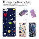 ipod touch ケース Space| iPodtouc...