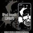 スカル・リアル(ブラック)-iPodtouch5ケース
