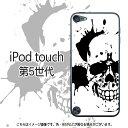スカル・リアル(ホワイト)-iPodtouch5ケース