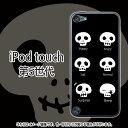スカル・コミカル(ブラック)-iPodtouch5ケース