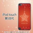 CristmasmasStar(レッド)-iPodtouch5ケース