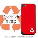 リサイクルマーク(レッド)-iPodtouch5ケース