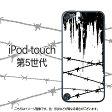 かっこいい有刺鉄線(ホワイト)-iPodtouch5ケース