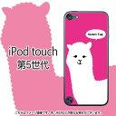 送料無料 EinAlpaka(ビビッドピンク)-iPodtouch5ケース