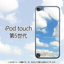 Sky(カラー)-iPodtouch5ケース