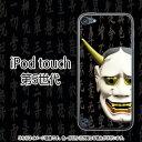 便攜式音頻 - 般若-iPodtouch5ケース