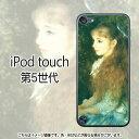 『イレーヌ・カーン・ダンヴェール嬢』・ルノワール-iPodtouch5ケース