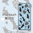 アリス-iPodtouch5ケース
