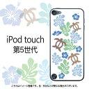 ハワイアンホヌ(ブルー)-iPodtouch5(第5世代)ケース