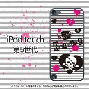 ROCKSKULL-iPodtouch5(第5世代)ケース