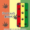 送料無料 Reggaepattern-iPodtouch5(第5世代)ケース
