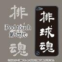 排球魂(ブラック)-iPodtouch5(第5世代)ケース