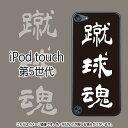 蹴球魂(ブラック)-iPodtouch5(第5世代)ケース