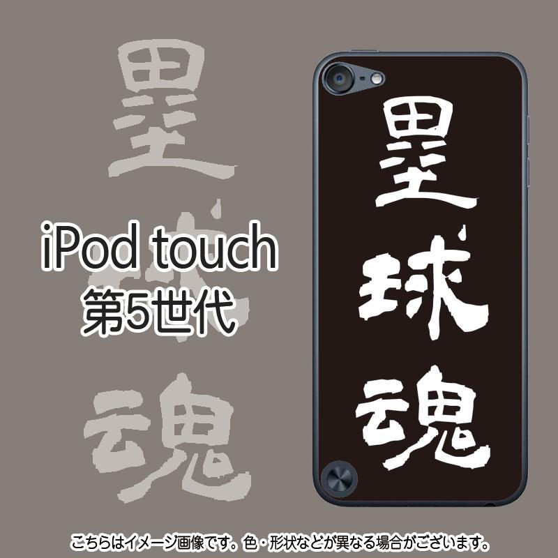 塁球魂(ホワイト)-iPodtouch5(第5世代)ケース