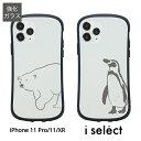 No112 シロクマさん・ペンギンさん i select iPhone 11 Pro iPhone 11 ガラスケース アイフォン11 Pro iphone 11Pro アイホン 11 スマホケース カバー ジャケット 9H アニマル しろくま ぺんぎん スマホ ケース iphone d:ani