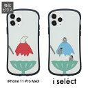 No92 かき氷アニマル i select iPhone 11 Pro Max ガラスケース アイフォン11 pro max iphone 11 Pro max アイホン 11 スマホケース カバー ジャケット 9H 夏 スイーツ アニマル カキ氷 しろくま 白熊 可愛い ぺんぎん d:ani