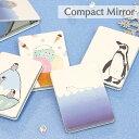 コンパクトミラー 折りたたみ Animalseries 鏡 かがみ ミラー コンパクト 小さい 軽い 軽量 コスメ 化粧 拡大鏡 2面 雑貨 おしゃれ かわいい シロクマ ペンギン