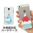 全機種対応 スマホケース クリアケース かき氷アニマル全機種対応 スマホケース iPhone6 iPhone6 Plus XPERIA GALAXY AQUOS PHONE しろくま シロクマ ペンギン 全機種対応 iPhoneケース 全機種対応 スマホケース かわいい おしゃれ 全機種対応 スマートフォンケース