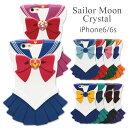 セーラームーン iphone 6 iPhone 6s ケース ハードケース iPhone6 スマホケース スマホ カバーアイフォン6 アイホン6 グッズ キャラクター カバー かわいい おしゃれ