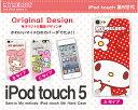 当店だけのマイメロケース マイメロディー iPod touch5 第5世代 ハードケース MYMELODY サンリオ かわいい おしゃれ アイポッドタッチ5 ジ...
