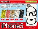 スヌーピー・iPhone5専用キャラクターハードケースSNG-47【PEANUTS/ピーナッツ/WOODSTOCK/ウッドストック/カバー/ケース/ベル/アイフォン5/プラスチック】[SNG-47][[キャラクターグッズ/ブランド/激安通販]]