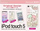 当店だけのキキララケース iPod touch(第5世代)オリジナルハードケース MNSAN-55TS【リトルツインスターズ/サンリオ/アイポッドタッチ5/ジャ...