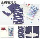 iPhone7 iPhonr7 Plus サメ スマホケース iPhone6 iPhoneSE iPhone6 Plus XPERIA GALAXY AQUOS 手帳型スマホケース 全機種対応 ダイアリーケース iphones6 全機種対応 鮫 魚 ゆるかわ iPhone5SE