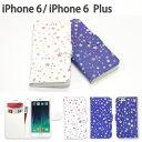 iPhone6 iPhone6Plus 水彩星・iPhone6,iPhone6 Plus対応ダイアリーケース・diary-ip6b-15ブルー ネイビー ホワイト カラフル ホシ柄 青紫 白 留め具 フリップ アイフォン ジャケット スマートフォン かわいい アイフォン6 アイホン6