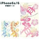 iPhone6 iPhone6Plus Honu 手帳型ケース ハワイアンホヌ iPhone6 Plus iPhone6 手帳型ケース ブルー iPhone6 Plus ハイビスカス iPhone6 ケースiPhone6 手帳型ケース iPhone6 Plus ケース 手帳型 iPhone6 ケース 手帳型 iPhone6 iPhone6 iPhone6 iPhone6 iPhone6