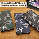 迷彩(イニシャル) スマホケース 手帳型 iPhone7 iPhone6s/6 iPhone SE iPhone5s スタンド機能付き カバー ジャケット ダイアリー スリム カモフラ アーミー ミリタリー かわいい クール ブルー グリーン ブラック オシャレ