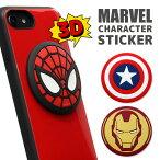 MARVEL 3Dステッカー 立体シール アメコミ スパイダーマン キャプテンアメリカ アイアンマン レッド 赤 マーベル アベンジャーズ キャラクターグッズ 雑貨 デコレーションシール かわいい