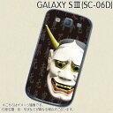 般若-GALAXYSIII(SC-06D)ハードケース