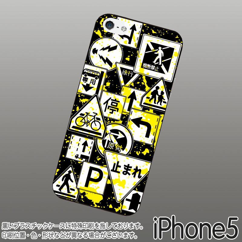 Roadsign(ブラック)-iPhone5/5Sケース