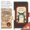 猫のダヤン スマホカバー 手帳型 多機種に対応 Mサイズ スマホケース iPhone AQUOS Galaxy Android 全機種対応 iPhone SE グッズ スマートフォン アクセサリー猫 レトロ 本型 アニマル ネコ