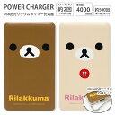 リラックマ コリラックマ スマホ充電器 リチウムイオンポリマー充電器 4000mAh 充電ケーブル内蔵タイプ モバイルバッテリー キャラクター ゆるかわ グッズ スマートフォン iPhone Android 大容量 シンプル レディース かわいい