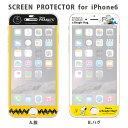スヌーピー iPhone6s/6 液晶保護フィルム液晶フィルム かわいい おしゃれ キャラクター アイフォン6s snoopy iPhoneケースと一緒に!