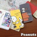 スヌーピー iPhone6s/6 手帳型ケース iPhoneケース スマホケース キャラクター snoopy iPhoneカバー