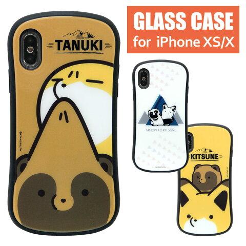 タヌキとキツネ ハイブリッドケース iPhone XS iPhoneX かわいい ガラスケース スマホケース アイフォン XS たぬき きつね アニマル キツネ 携帯ケース カバー ジャケット 9H タヌキ ケース キャラクター アニマル アイホンxs