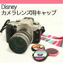 ディズニー レンズキャップ 一眼レフカメラ レンズカバー かわいい Disney