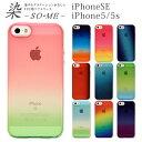 染-SO・ME- iPhone SE iPhone5s iPhone5 ソフトケース カバー スマホケース グラデーション クリアケース someシリーズ ピンク ブルー ネイビー グリーン レッド 和柄 和風 アイフォンSE アイフォン5s ジャケット