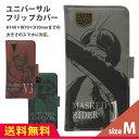 送料無料 仮面ライダー スマホカバー 手帳型カバー 多機種に対応 Mサイズ マルチフリップカバー i