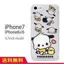 送料無料 iPhone7ケース ハード サンリオ キャラクター ポチャッコ  iPhone7 クリアケース アイフォン7 ケース アイフォーン アイホン かわいい おしゃれ