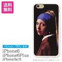 スマホケース iPhone 6 iPhone6Plus 対応 ソフト ケース 『真珠の耳飾の少女』フェルメール | 送料無料 iPhone6 iPhone6ケース アイフォン6 アイホン6 絵画 ヨハネス・フェルメール 洋画 かわいい おしゃれ