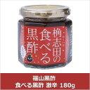 黒酢 テレビ ダイエット 美容 食べる 激辛 鹿児島 福山黒酢 食べる黒酢 激辛 180g
